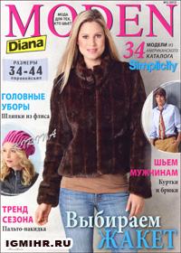 журнал по шитью Diana Мoden № 2,2012