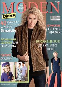 журнал по шитью Diana Мoden  № 3,2010