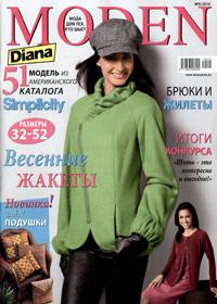 журнал по шитью Diana Мoden  № 5,2010