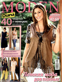 журнал по шитью Diana Мoden  № 6,2010