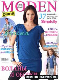 журнал по шитью Diana Мoden  № 7,2011