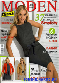 журнал по шитью Diana Мoden № 10,2010