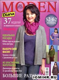 журнал по шитью Diana Мoden. Спецвыпуск № 1,2012