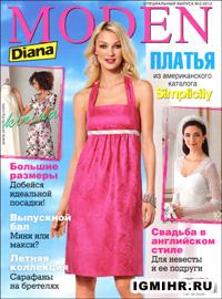 журнал по шитью Diana Мoden. Спецвыпуск № 2,2012