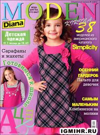 журнал по шитью Diana Мoden. Спецвыпуск № 3,2012