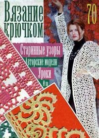 журнал по вязанию Дуплет № 1,2002