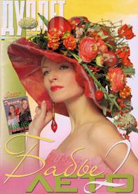 журнал по вязанию Дуплет № 103,2009