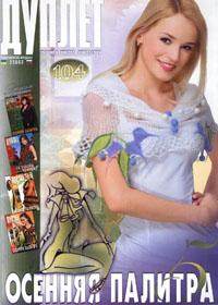 журнал по вязанию Дуплет № 104,2009