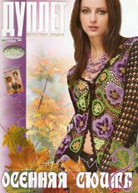 журнал по вязанию Дуплет № 105,2009