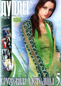 журнал по вязанию Дуплет № 106,2009