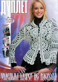 журнал по вязанию Дуплет № 107,2010