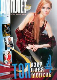 журнал по вязанию Дуплет № 108,2010