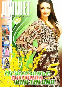 журнал по вязанию Дуплет № 109,2010