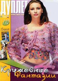 журнал по вязанию Дуплет № 110,2010
