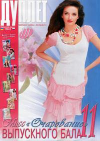 журнал по вязанию Дуплет № 111,2010