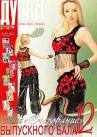 журнал по вязанию Дуплет № 112,2010