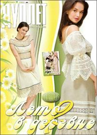 журнал по вязанию Дуплет № 113,2010