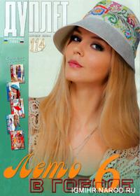 журнал по вязанию Дуплет № 114,2010