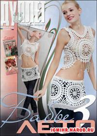журнал по вязанию Дуплет № 115,2010