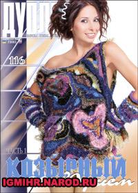 журнал по вязанию Дуплет № 116,2010