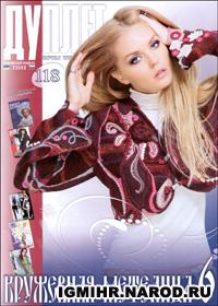 журнал по вязанию Дуплет № 118,2010