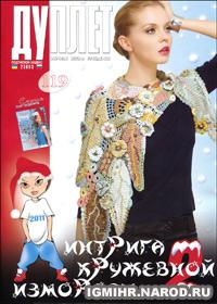 журнал по вязанию Дуплет № 119,2011