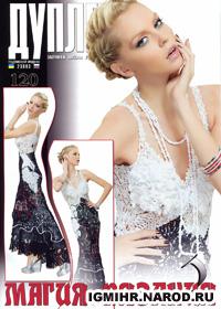 журнал по вязанию Дуплет № 120,2011
