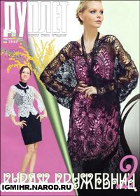 журнал по вязанию Дуплет № 121,2011