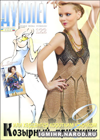журнал по вязанию Дуплет № 122,2011