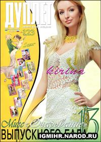 журнал по вязанию Дуплет № 123,2011