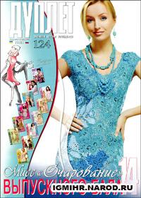 журнал по вязанию Дуплет № 124,2011
