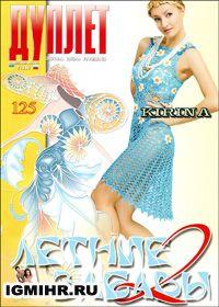 журнал по вязанию Дуплет № 125,2011
