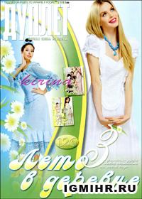 журнал по вязанию Дуплет № 126,2011