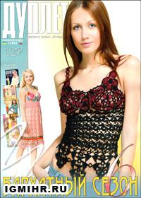 журнал по вязанию Дуплет № 127,2011