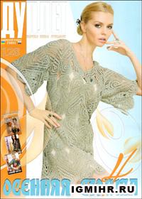 журнал по вязанию Дуплет № 128,2011