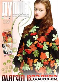 журнал по вязанию Дуплет № 129,2011