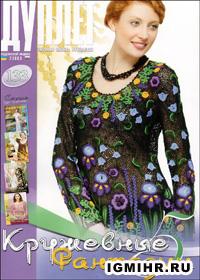 журнал по вязанию Дуплет № 133,2012