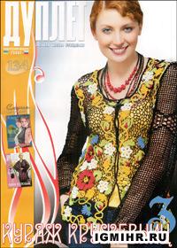 журнал по вязанию Дуплет № 134,2012