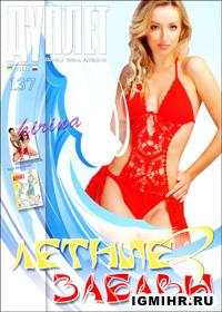 журнал по вязанию Дуплет № 137,2012