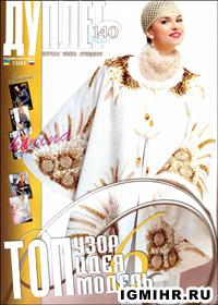 журнал по вязанию Дуплет № 140,2012