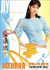 журнал по вязанию Дуплет № 141,2012