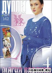 журнал по вязанию Дуплет № 142,2012