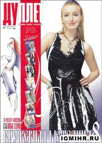 журнал по вязанию Дуплет № 143,2013