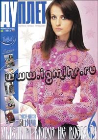 журнал по вязанию Дуплет № 144,2013