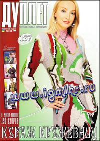 журнал по вязанию Дуплет № 157,2014