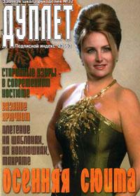 журнал по вязанию Дуплет № 32,2003