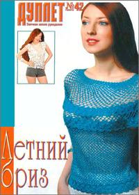 журнал по вязанию Дуплет № 42,2004
