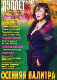журнал по вязанию Дуплет № 44,2004