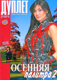 журнал по вязанию Дуплет № 68,2006