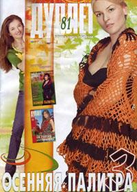 журнал по вязанию Дуплет № 81,2007